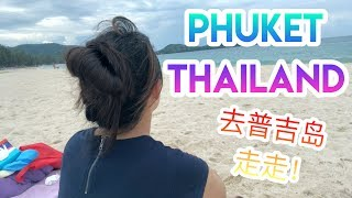 I went to Phuket, Thailand 我去普吉岛玩!(Travel VLog 旅游日记)