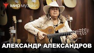�������� ���� Александр Александров – маэстро фингерпикинга и его Godin ������
