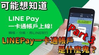LinePay一卡通帳戶是什麼鬼 ? Part 3