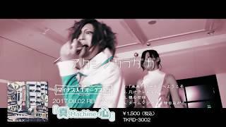 2017年8月2日(水)発売 『真-Machine-心』 01.「未来デパート」へようこ...