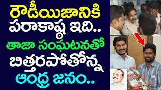 Ultimate Example for Rowdyism in Andhra Pradesh | Jagan Reddy