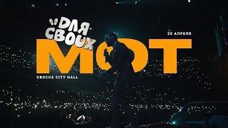 Мот - Для своих (видеоотчет с концерта в Crocus City Hall 25.04.2019)
