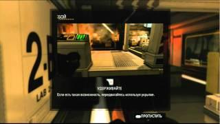 Deus Ex Human Revolution прохождение часть 1(Русская версия)xbox360