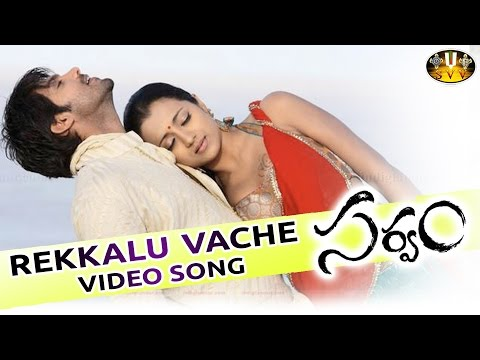 Rekkalu Vache Full Video Song - Sarvam Telugu Movie  || Aarya, Trisha, Sri Venkateswara Movies