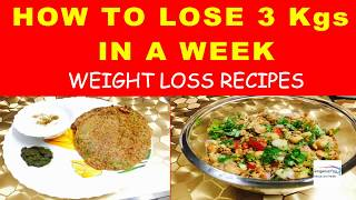 Weight loss recipes-low calorie Indian foods for weight loss|how to lose 3 kg in a week|