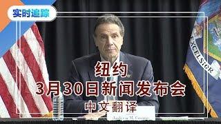 实时追踪:纽约州3月30日新闻发布会 中文翻译 2020.03.30
