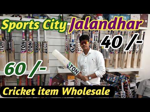 Sports city jalandhar !! Bat Wholesale Market !!  Cricket item market
