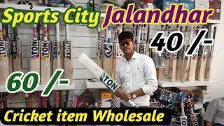 Sports city jalandhar !! Bat Wholesale Market !!  Cricket item market