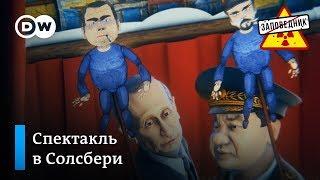 Путин и Шойгу ставят кукольный спектакль о Солсбери –