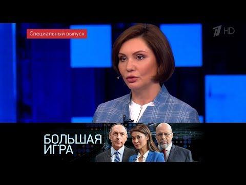 Большая игра. Выпуск от 08.09.2019 - Видео онлайн
