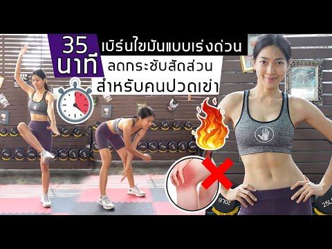 คาร์ดิโอเบิร์นไขมัน ลดกระชับสัดส่วน ไม่กระโดด ไม่ย่อ ไม่มีแรงกะแทก คนปวดข่า  | Sixpackclub.net