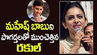 Rakul preet praises mahesh babu | latest telugu cinema news | silver screen