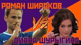 Роман Широков против Дианы Шурыгиной - Один на один