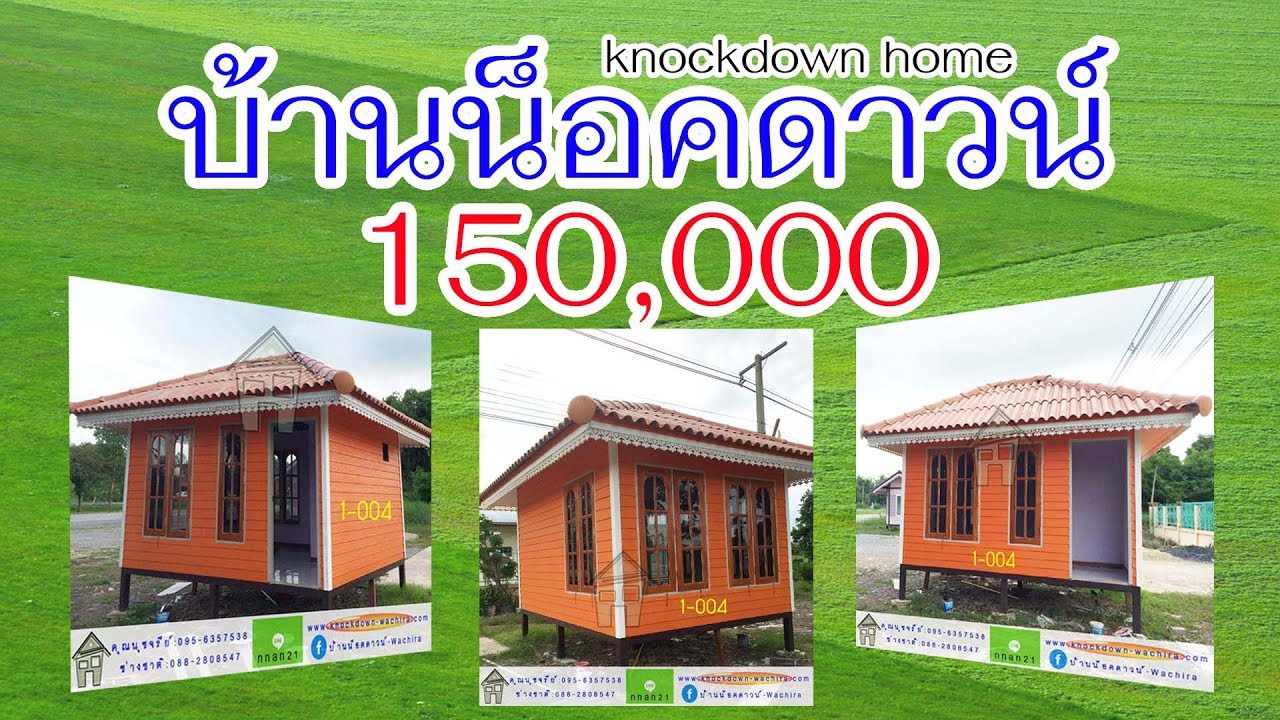 150 000 knockdown home for 0 down homes