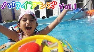 夏だ!プールだ!!スパリゾートハワイアンズVol.1 Spa Resort Hawaiians himawari-CH