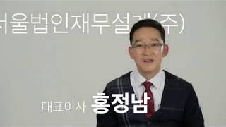 [회사소개] 서울법인재무설계