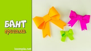Оригами Бантик | Бант своими руками(Оригами Бантик - простое украшение из бумаги своими руками. В уроке я покажу, как легко можно сделать разные..., 2016-08-18T05:08:30.000Z)