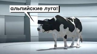 VR для коров // Doom на камере // Реальный робокоп