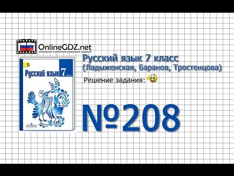 Задание № 208 — Русский язык 7 класс (Ладыженская, Баранов, Тростенцова)