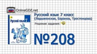 задание  208  Русский язык 7 класс (Ладыженская, Баранов, Тростенцова)