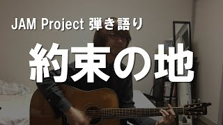 [JAM Project 弾き語り]約束の地[コード付き]#2
