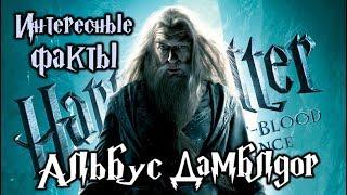 ϟ Интересные факты об Альбусе Дамблдоре ϟ