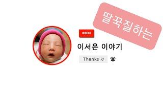 딸꾹질하는 아기 | Baby Hiccups
