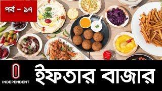 প্রিমিয়াম সুইটস-এর ইফতার || Iftar Bazar || ইফতার বাজার || পর্ব - ১৭