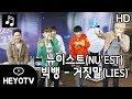 [뉴이스트 - NU'EST] 빅뱅(BIGBANG) - 거짓말(LIES), 노래방 LIVEㅣ초고화질 재업로드 @해요TV