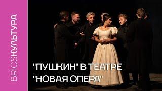 «Пушкин» в театре «Новая опера»