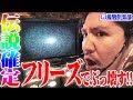 ワロスがG1でとんでもない馬ヒキを魅せた結果【SEVEN'S TV #243】