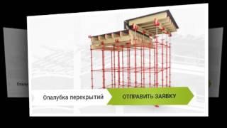 видео аренда стеновой опалубки