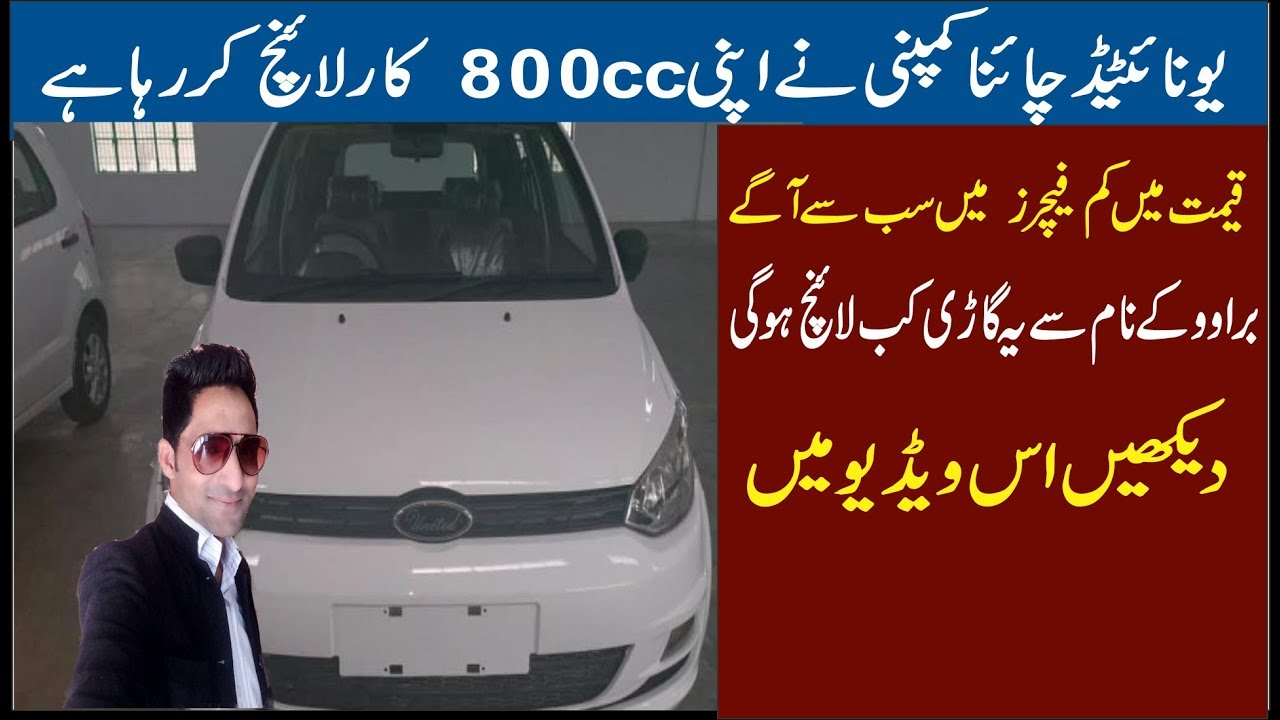 United Bravo Launch New Hatchback 800 Cc Car In Pakistan Youtube