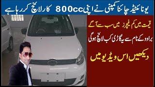 united bravo launch new hatchback 800 cc car in pakistan