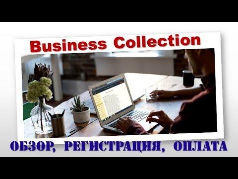 Business Collection. Бизнес-коллекция сервисов и др. полезностей для сетевиков и бизнесменов.