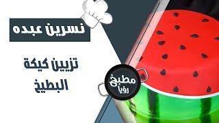 تزيين كيكة البطيخ - نسرين عبده
