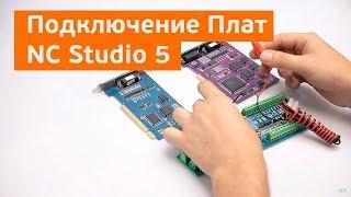 Урок №3 по NC Studio 5. Подключение и управление системой.