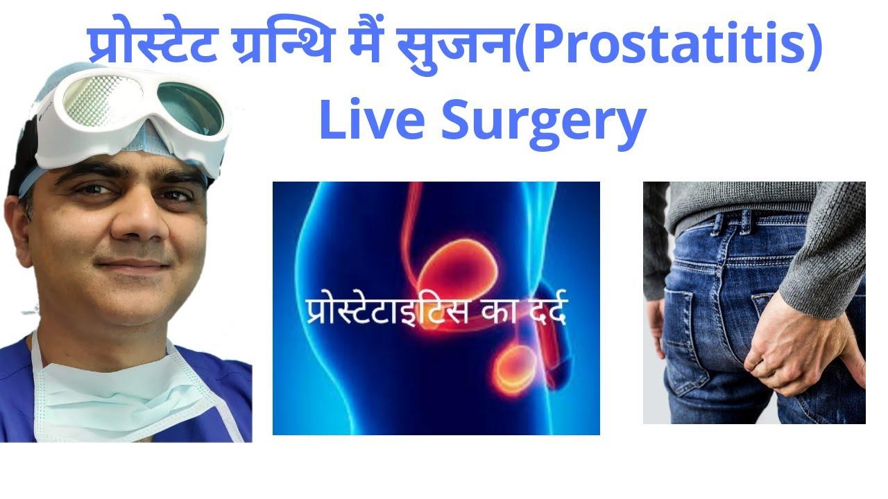 Hogyan gyógyítható a krónikus prostatitis örökre - Xp prosztatagyulladás és hogyan kell kezelni
