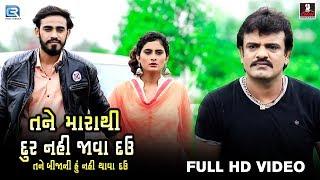 RAKESH BAROT Tane Mara Thi Dur Nai Java Dau | New Gujarati Song | Full | RDC Gujarati