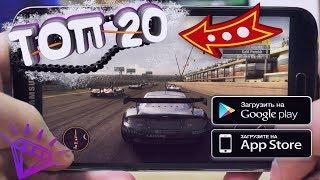 видео Топ-7 мобильных гонок для Android и IOS (2017)