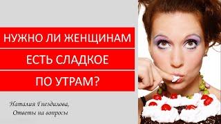 Нужно ли женщине сладкое по утрам Ответы на вопросы Какой завтрак нужен для похудения