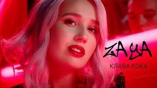 Download Клава Кока - Зая (Премьера клипа, 2019) Mp3 and Videos