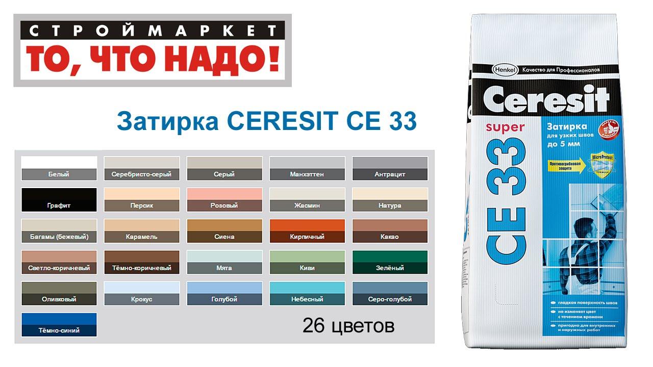 Церезит затирка для плитки цвета