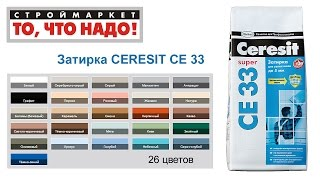 Затирка CERESIT СЕ 33 (26 цветов) - затирка для швов Церезит СЕ 33, затирка CERESIT(, 2015-09-29T21:33:06.000Z)