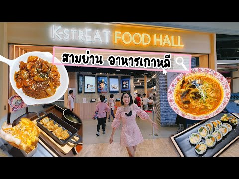 Samyan Mitrtown เปิดโซนใหม่ รวมอาหารเกาหลี อิ่ม ฟิน จุก ที่ K-StrEAT Food Hall