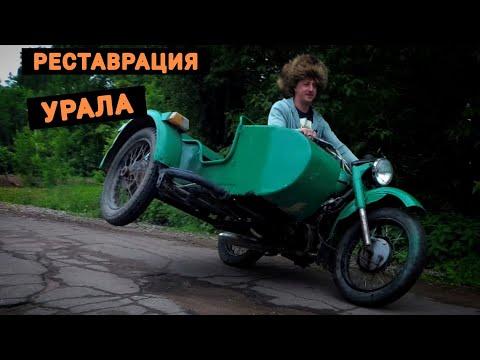 Взяли Урал 8.