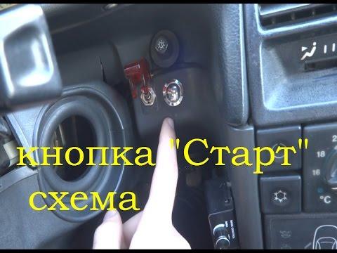 Мой DRIVE - Кнопка старта (самая простая схема)