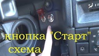 як зробити щоб машина заводилася з кнопки