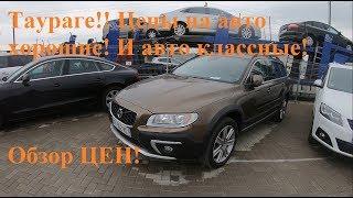 Отличные цены на авто в Таураге ! Обзор цен на автомобили в Литве Таураг и классное состояние