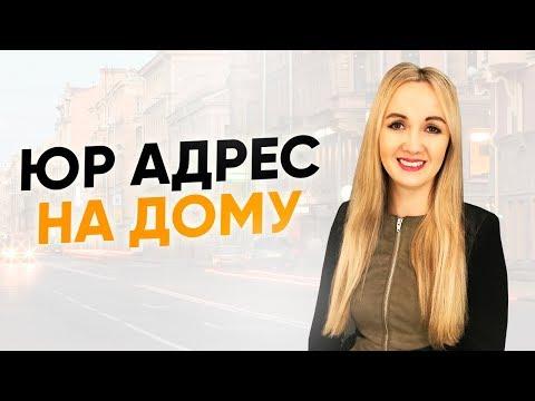 Как получить юридический адрес на домашний адрес? Регистрация бизнеса дома. Юлия Космачева.